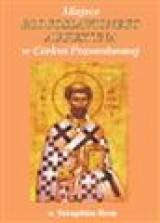 Miejsce Błogosławionego Augustyna w Cerkwi Prawosławnej